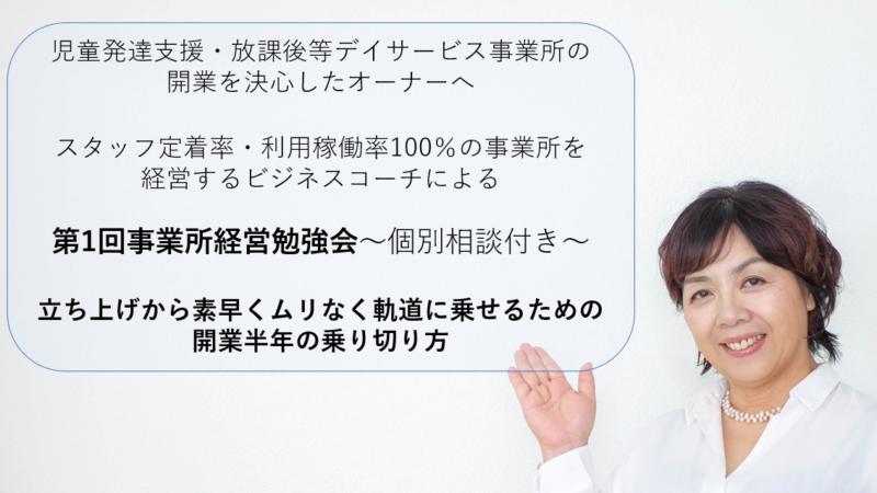 第1回事業所経営勉強会~個別相談付き~